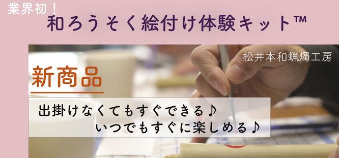 新商品 業界初【和ろうそく絵付け体験キット™️】