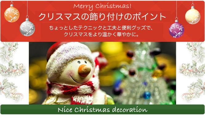 クリスマスの飾り付けのポイント