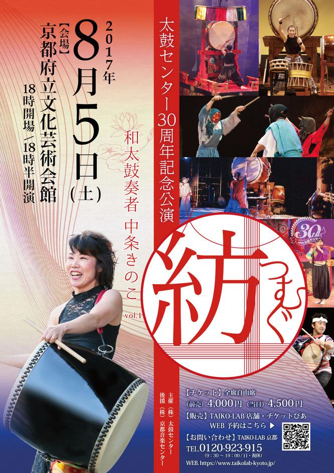 30周年記念公演 「紡-つむぐ-和太鼓奏者・中条きのこvol.1」