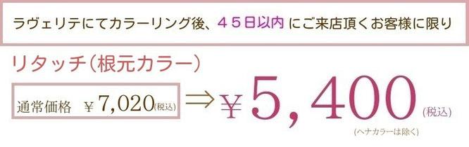 リタッチ,安い,カラー,うまい,大阪,北堀江