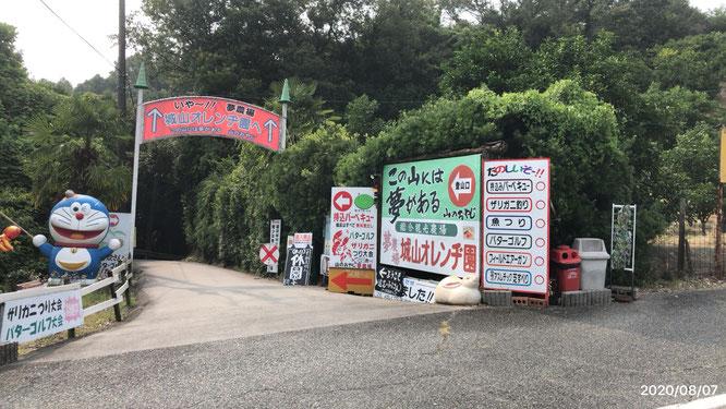 城山オレンジ園