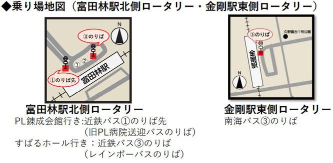富田林 コロナワクチン接種