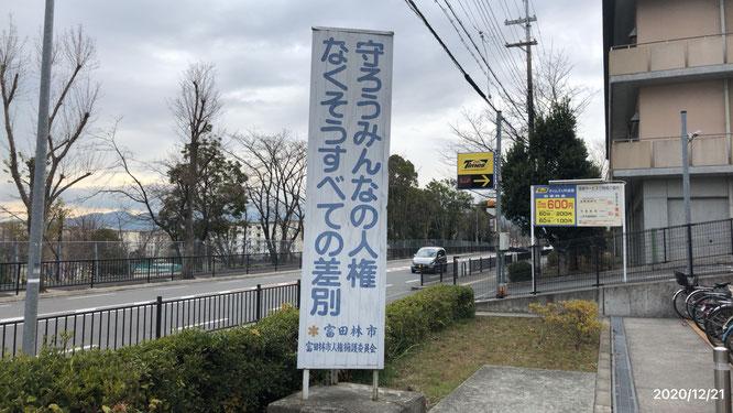 富田林市長