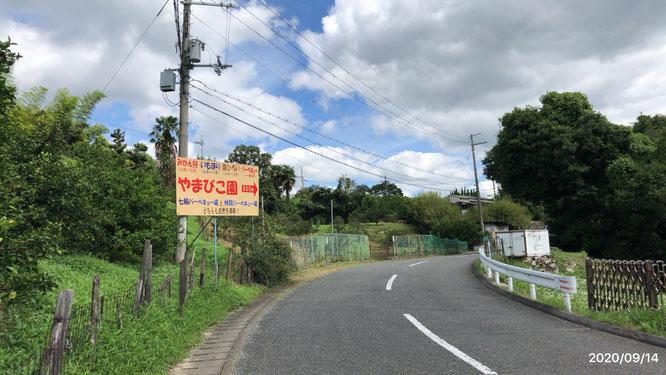 やまびこ園 富田林