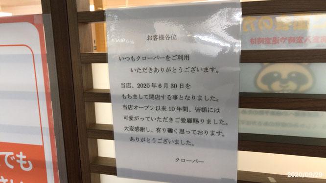 アイン薬局 富田林病院