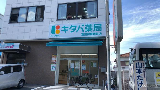 キタバ薬局 富田林病院