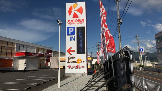 キコーナ富田林店