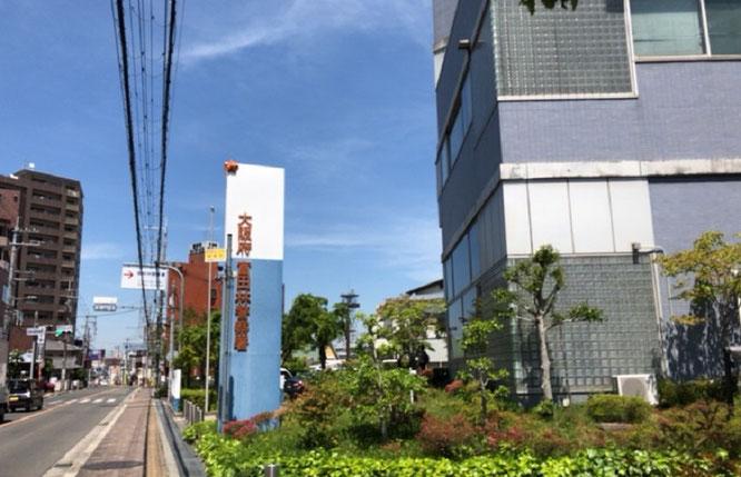 富田林警察署