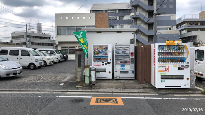 富田林たばこ商業協同組合