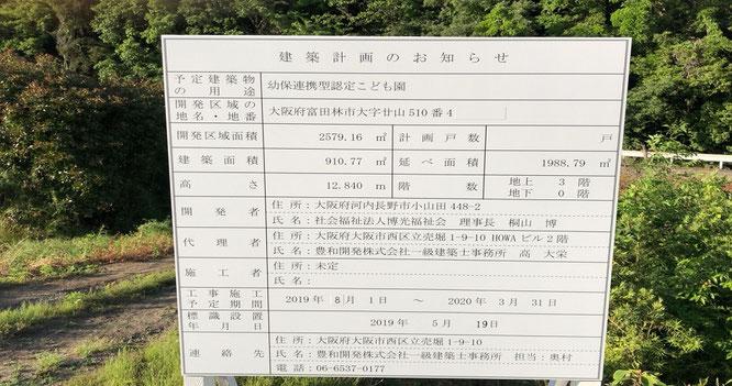 富田林市 認定こども園