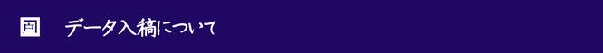 戸谷染料商店|データ入稿について