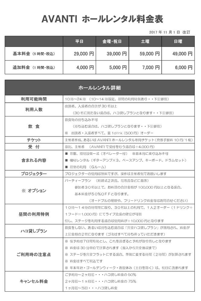 AVANTI ライブ会場 ホールレンタル料金表