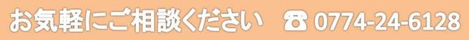 宇治市で介護のことなら新日本サービスにお気軽にご相談ください