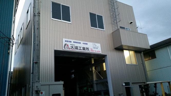 大場工業所
