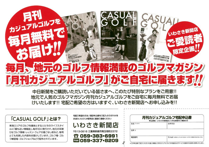 月刊カジュアルゴルフを毎月無料でお届け!