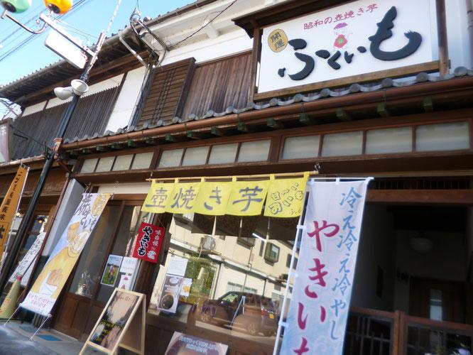 壺焼き芋専門店|豊後高田「ふくいも」