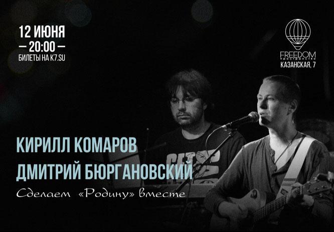 Кирилл Комаров и Дмитрий Бюргановский