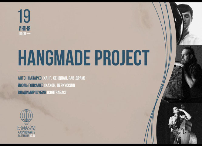 HangMade Project 19 июня