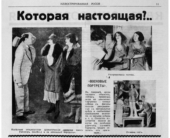 Газетные курьёзы из эмигрантской прессы