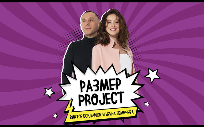 Размер Project