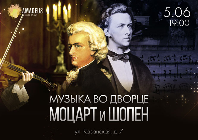 Музыка во Дворце. Моцарт и Шопен