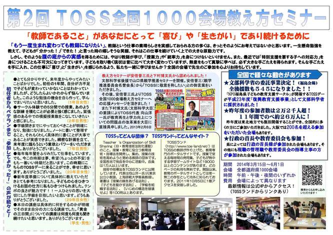 第2回TOSS教え方セミナー