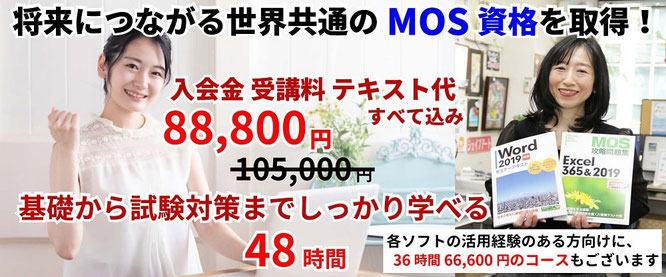 資格取得応援キャンペーン中!MOS資格取得講座。Word Excel PowerPoint Accessを使える証明となり、実践的なスキルアップにもつながる世界共通資格 MOS資格の取得を目指す講座です。