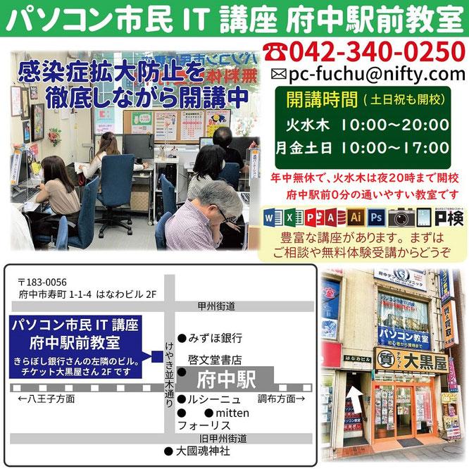 パソコン市民IT講座 府中駅前教室の地図・開校時間・写真