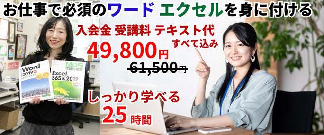 お仕事で必須のワードとエクセルを身に付ける、入会金・受講料・テキスト代すべて込み、通常61,500円のところしっかり学べる25時間で49,800円のオトクなキャンペーン中です