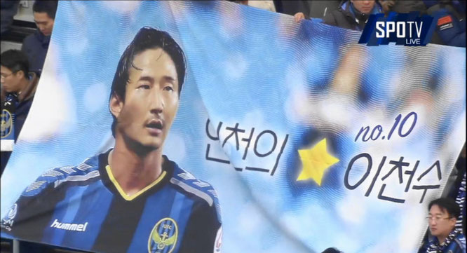 Lee Chun Soo recibió el homenaje de la hinchada del Incheon United, su último equipo. Foto: Spotv.net