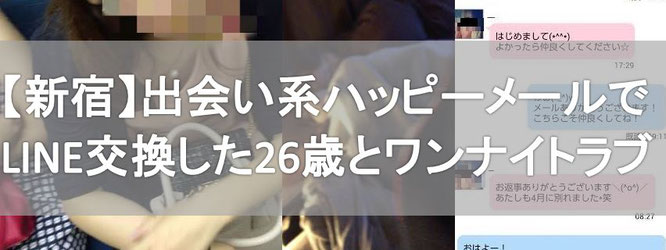 新宿出会い系体験