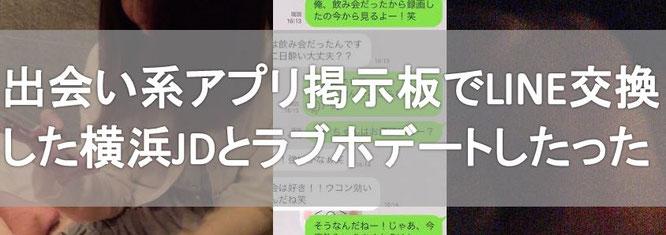 横浜で出会い系アプリデート体験