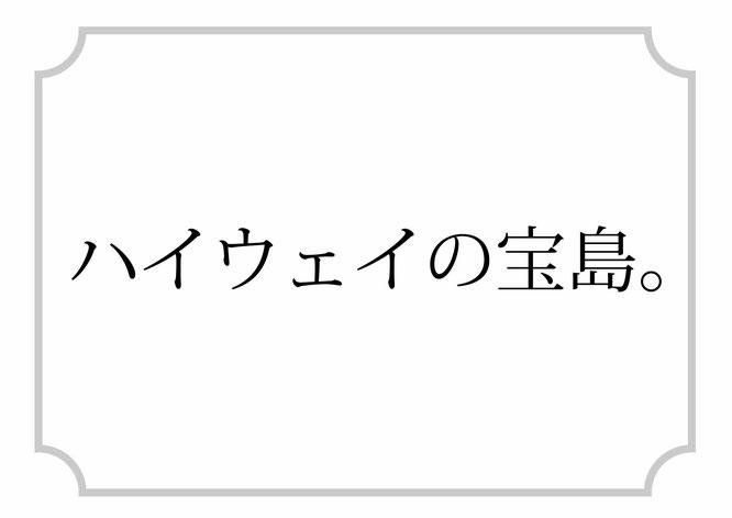 宝塚北サービスエリア スローガン 「ハイウェイの宝島。」