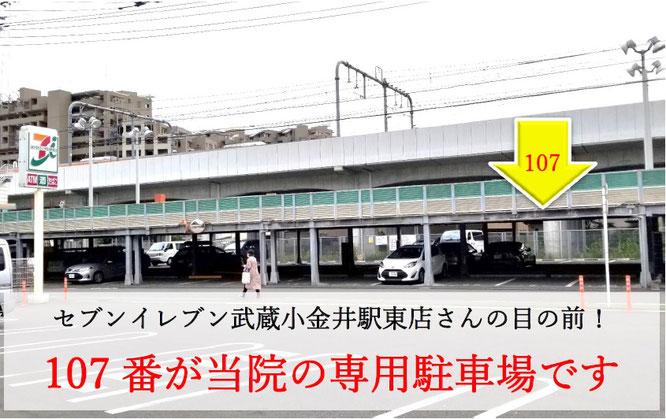 駐車場110番