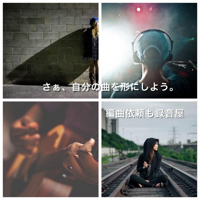 あなたのオリジナルソングを形にします。