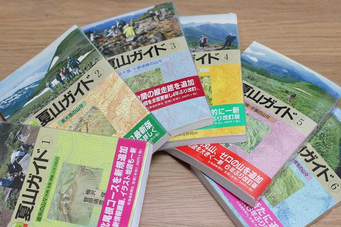 北海道夏山ガイド