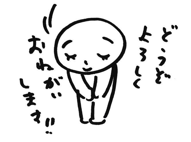 よろしくお願いします お辞儀イラスト 茶谷順子