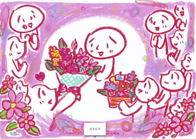 茶谷順子 イラスト 花束贈呈イラスト