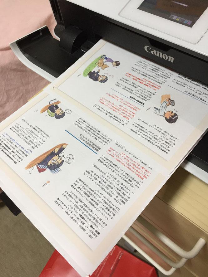 イラスト 茶谷順子 クリエイターズEXPO2018 事例