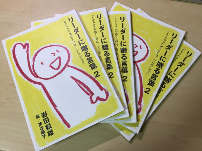 茶谷順子 ビジネス絵本 イラスト