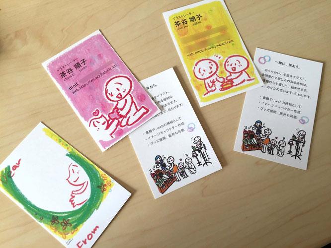 イラスト入り名刺 名刺デザイン 茶谷順子
