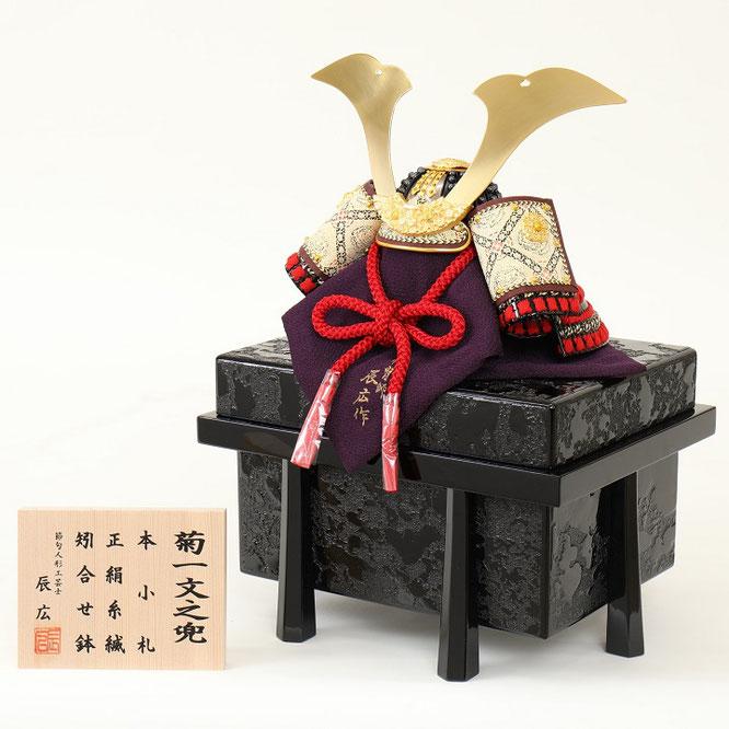 辰広作 兜「菊一文字」1/4 品番:5240-04-015 横