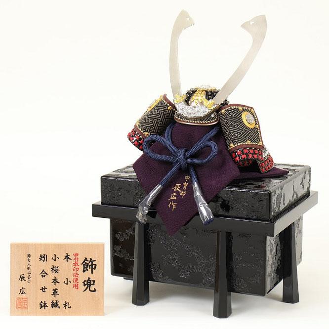 辰広作 兜「シルバー小桜・印伝」1/4 品番:5240-04-032 横