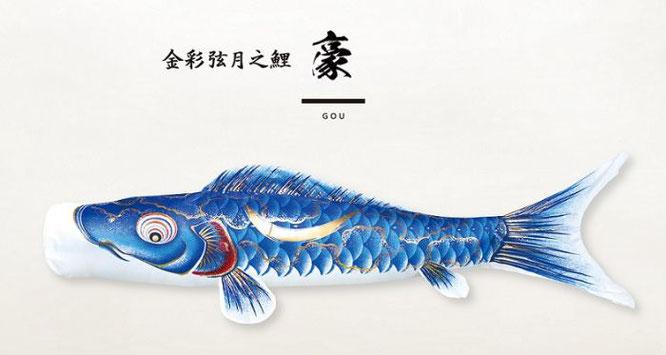 鯉のぼり「豪」