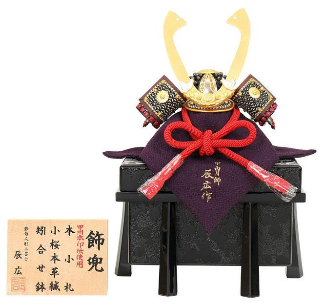 辰広作 兜「小桜・印伝」1/5 品番:5240-04-029