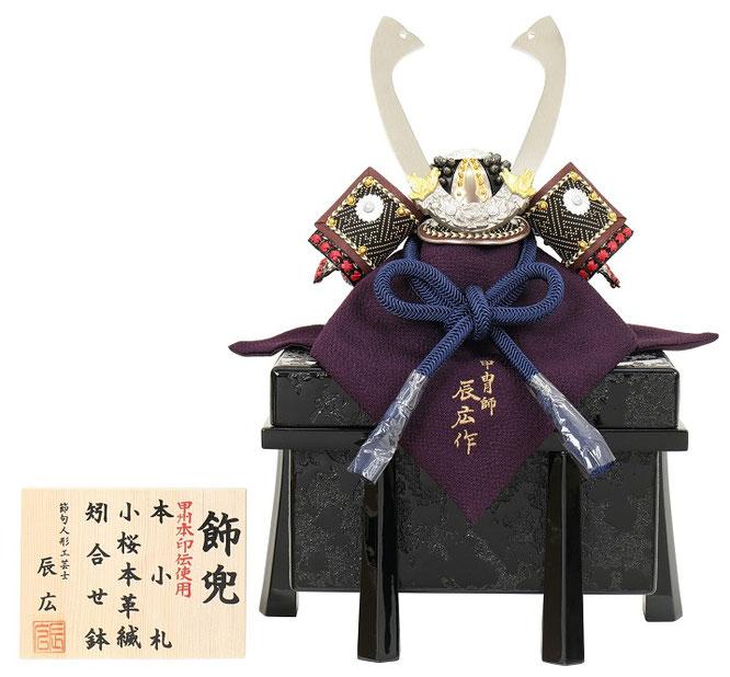 辰広作 兜「シルバー小桜・印伝」1/5 品番:5240-04-030