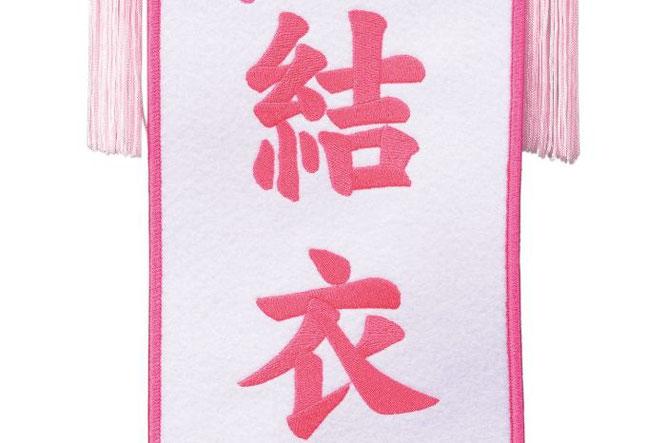名前旗:フェルト旗(白)マイメロディ(小)お名前(刺繍)
