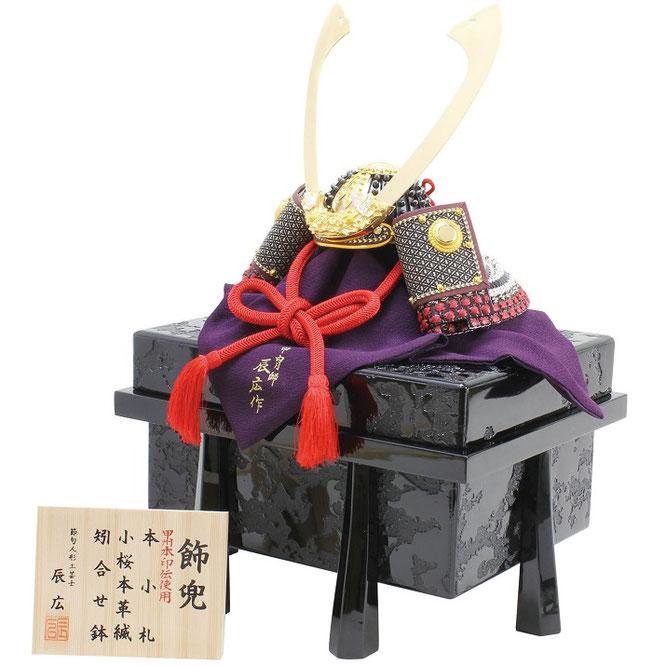 辰広作 兜「小桜・印伝」1/3 品番:5240-04-033 横