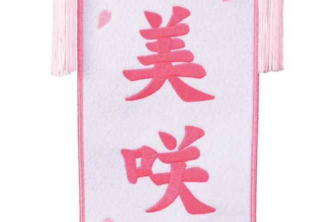 名前旗:フェルト旗(白)キティ(小)お名前(刺繍)