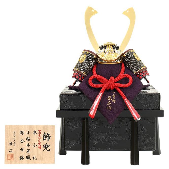 辰広作 兜「小桜・印伝」1/4 品番:5240-04-031